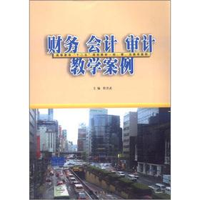 Higher Education 12th Five-Year Plan textbook economics. management. law. teaching cases: financial...