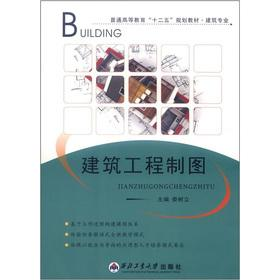 12th Five-Year Plan of the general higher education textbook architectural profession: construction...