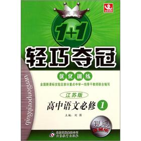 1 +1 lightweight championship optimize training: the language compulsory 1 for Jiangsu (Silver ...