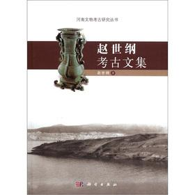 Henan Cultural Relics and Archaeology Research Series: ZHAO SHI GANG