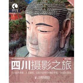 Photographic Tour in Sichuan (2nd Edition)(Chinese Edition): CANG LING YANG LV XING ZHI NAN BIAN JI...