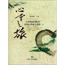 Spiritual journey (mental equipment training camp training experiences selections under)(Chinese ...