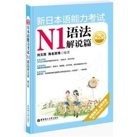 New Japanese Language Proficiency Test N1 grammar: RI HAI LAO