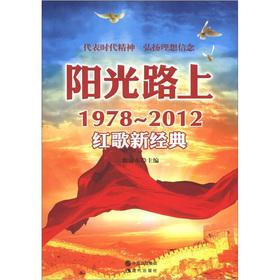 Sunnyway: 1978 to 2012 Red song new classic(Chinese Edition): XU PEI DONG XU PEI DONG