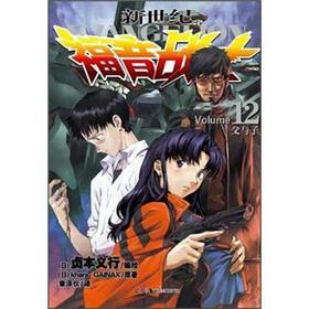 Evangelion 12: Father and Son(Chinese Edition): RI khara GAINAX RI ZHEN BEN YI XING