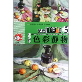Arts exam stations: Zhang Yaping color still life(Chinese Edition): ZHANG YA PING