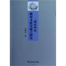 The late Qing Dynasty in the educational and cultural exchange(Chinese Edition): LV SHUN CHANG