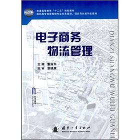 Regular higher education 12th Five-Year Plan textbook Vocational College economic management class ...