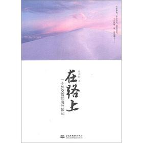 On the road: a diplomat overseas Walden(Chinese: CAI JIN SONG