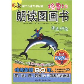 Gelubilang read a picture book: Submarine Adventure(Chinese: RUI SHI A