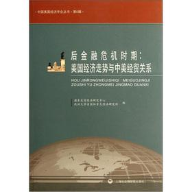 After the financial crisis: the U.S. economic trend of Sino-US economic and trade relations(Chinese...