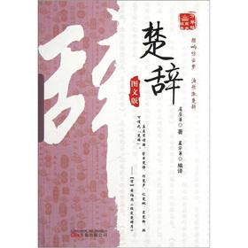 Rolls of floor the Guoxue classic - Songs of the South (Photo)(Chinese Edition): QU YUAN DENG