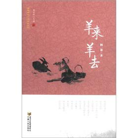Hui Contemporary Literature Collection Series: sheep to sheep(Chinese Edition): A HUI YANG HONG FENG