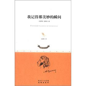 The name famous poem translation Cong: I remember that wonderful moment(Chinese Edition): E PU XI ...