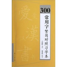 300 commonly used words of complexity control copybooks this(Chinese Edition): LU GUO LIAN SHU XIE ...