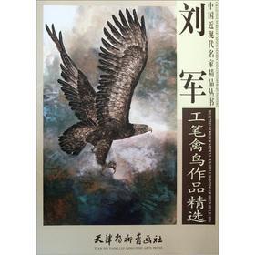 The Liu Jun Meticulous birds selected works(Chinese Edition): LIU JUN
