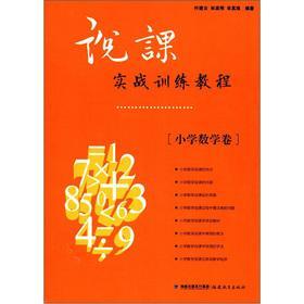 Lessons combat training tutorial (Primary Mathematics Volume)(Chinese Edition): YE JIAN YUN DENG