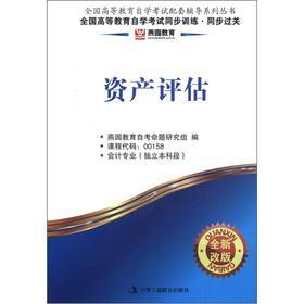 The Yanyuan education National Higher Education Self Examination synchronization training ...