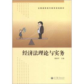 National vocational education planning materials: Theory of: CHEN XIN LING