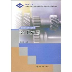 Shortage of skilled personnel of vocational education training projects textbook series: ...