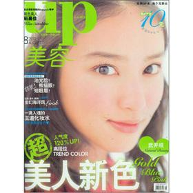 The UP Health & Beauty (August 2012)(Chinese Edition): JIAN KANG YU MEI RONG ZA ZHI SHE