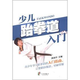 Introduction to Children's Taekwondo(Chinese Edition): HUANG RUI HUA HUANG RUI HUA
