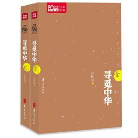 MBook player read famous classic: looking for China (1 of 2)(Chinese Edition): YU QIU YU