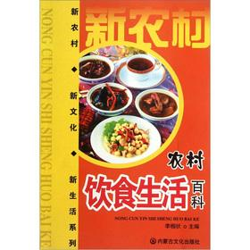 The new life of the new rural New Culture Series: rural diet living encyclopedia(Chinese Edition): ...