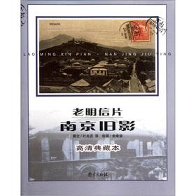 The Nanjing Shadow: HD Collection this old postcard(Chinese Edition): YE ZHAO YAN