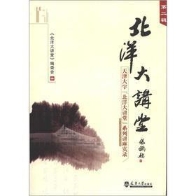 The Northern Auditorium (Series)(Chinese Edition): BEI YANG DA JIANG TANG BIAN WEI HUI