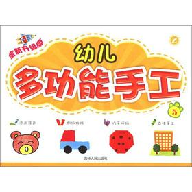 Child care multifunctional handmade (5) (new upgraded version)(Chinese Edition): HUANG RUI DAN ...