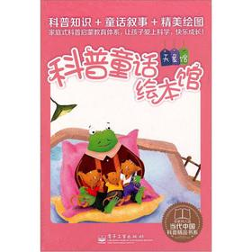 The science fairy painting museum: Sky Pavilion (Set of 10)(Chinese Edition): GUO JING