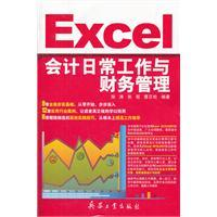 Day-to-day work of the Excel accounting and financial management(Chinese Edition): XU TAO DENG