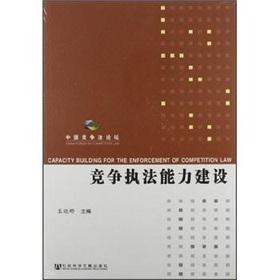 Competition law enforcement capacity building(Chinese Edition): WANG XIAO YE WANG XIAO YE