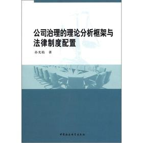 Theoretical analysis of the corporate governance framework and legal system configuration(Chinese ...