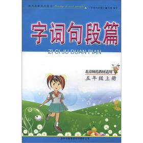 Explore issues in paragraph articles: 5 year (Vol.1) (the Beijing Normal textbook applicable)(...