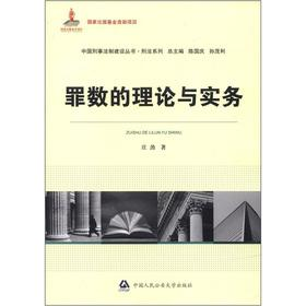 Books Criminal Law. Criminal Law Construction Series: ZHUANG JIN. CHEN