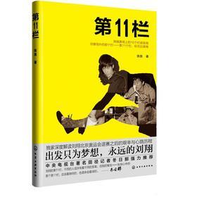 Column 11(Chinese Edition): ZHANG YING