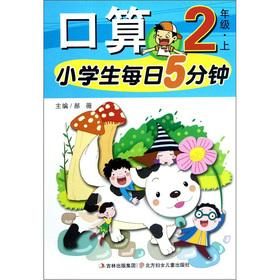 Pupils 5 minutes a day: port operator (Grade 2)(Chinese Edition): HAO WEI HAO WEI