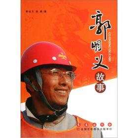 Guo Mingyi story(Chinese Edition): HEI JI WEN