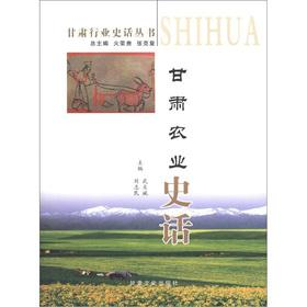 Gansu industry History of Books: Gansu Agricultural: HUO RONG GUI