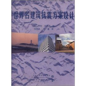 World famous building seismic design(Chinese Edition): XI BEI LUN JIA XI YA XI BEI LUN JIA XI YA