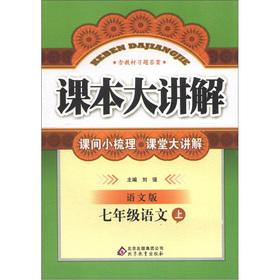 The textbooks explain large: 7th grade Language (Vol.1) (Language Edition)(Chinese Edition): CHEN ...