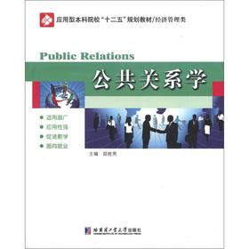 Applied undergraduate institutions 12th Five-Year Plan textbook: DI SHENG NAN