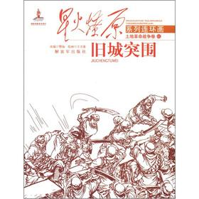 Xinghuoliaoyuan series of comic strips Agrarian Revolutionary War. Volume 41: Old City Breakout(...