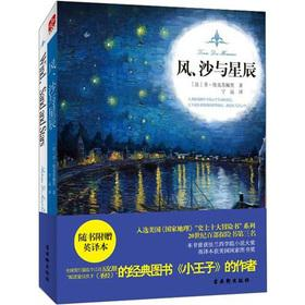Wind. sand and stars(Chinese Edition): FA SHENG AI KE SU PEI LI