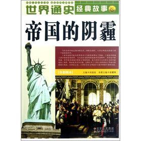 World History classic story: Empire haze (full-color).(Chinese Edition): ZHANG YAO HUI. ZHANG YAO ...