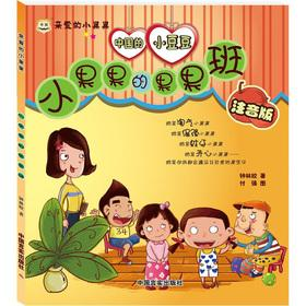 Dear little fruit is series small Peas: small fruit fruit fruit fruit classes (phonetic version)(...