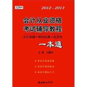 Accounting qualification exam counseling tutorial a pass (2012-2013)(Chinese Edition): YAN YAO HUA