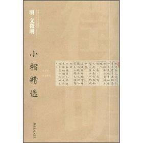 Ancient calligraphers lower case Featured: Ming Wen Zhengming lower case Featured(Chinese Edition):...